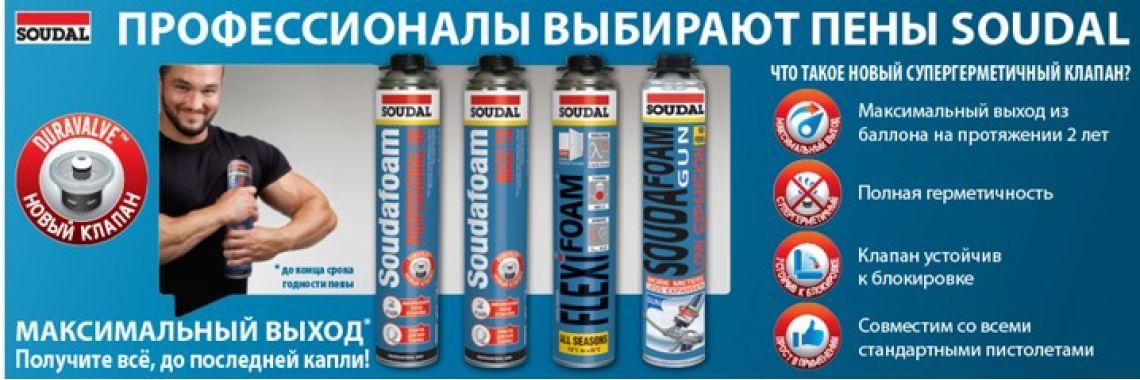 Монтажная пена и герметики Soudal